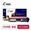 印管家CF230A易加粉粉盒(含芯片)